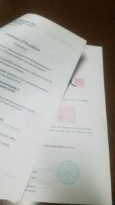 公証人の証明が付保された英文の出生証明書